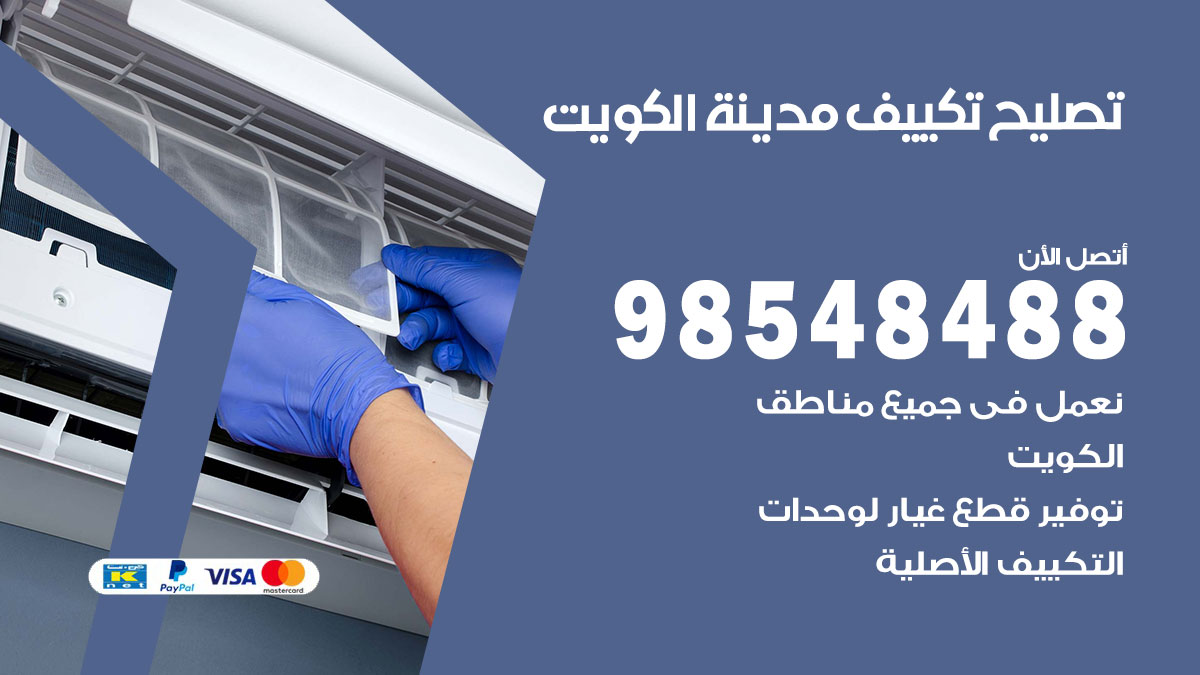 تصليح تكييف الكويت