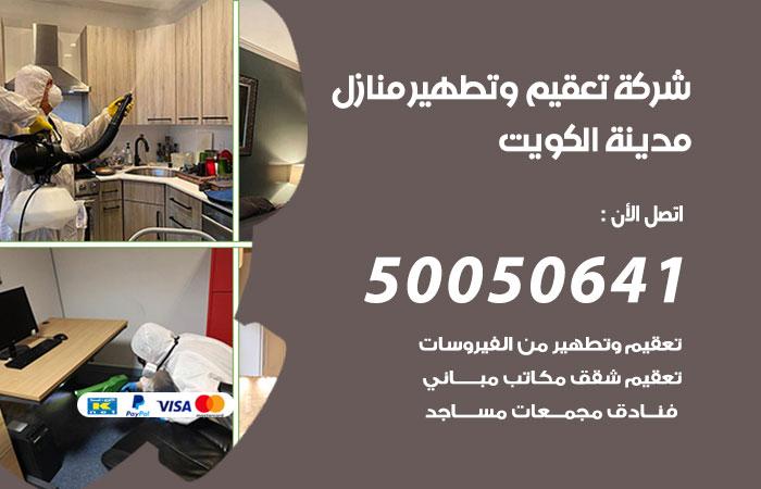 تعقيم وتطهير منازل الكويت