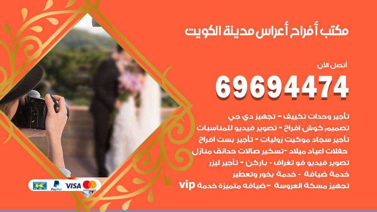 مكتب أفراح الكويت