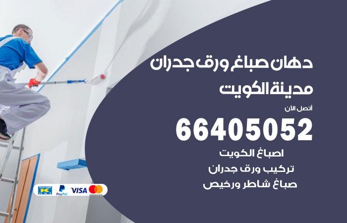 رقم صباغ الكويت