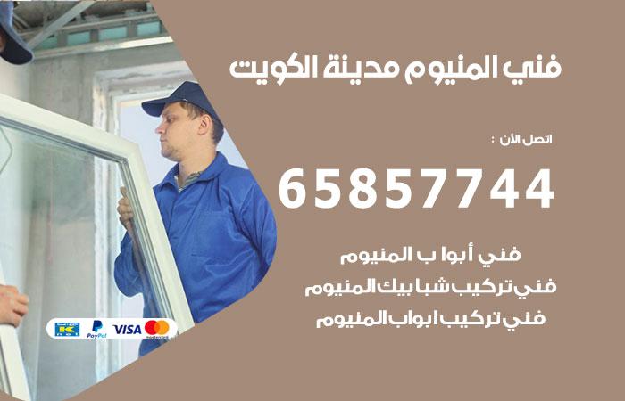 فني صيانة المنيوم الكويت