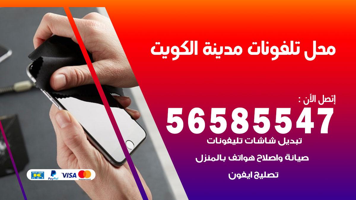 محل تلفونات الكويت