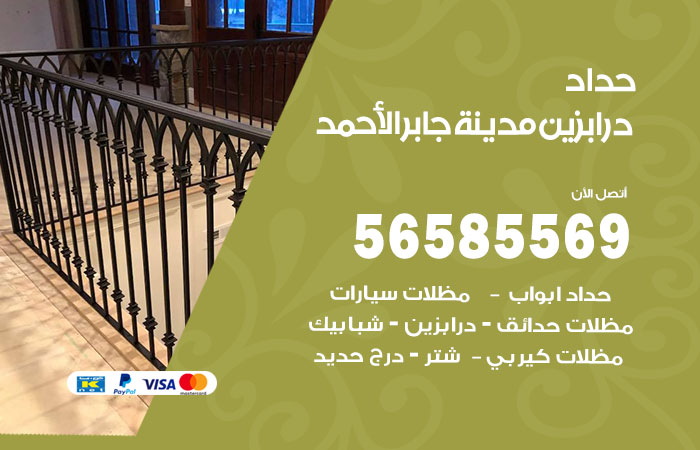حداد درابزين مدينة جابر الاحمد