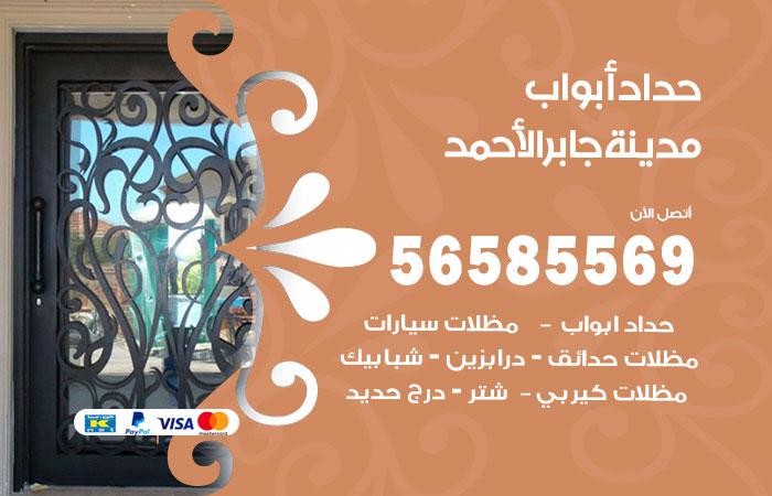 حداد أبواب مدينة جابر الاحمد
