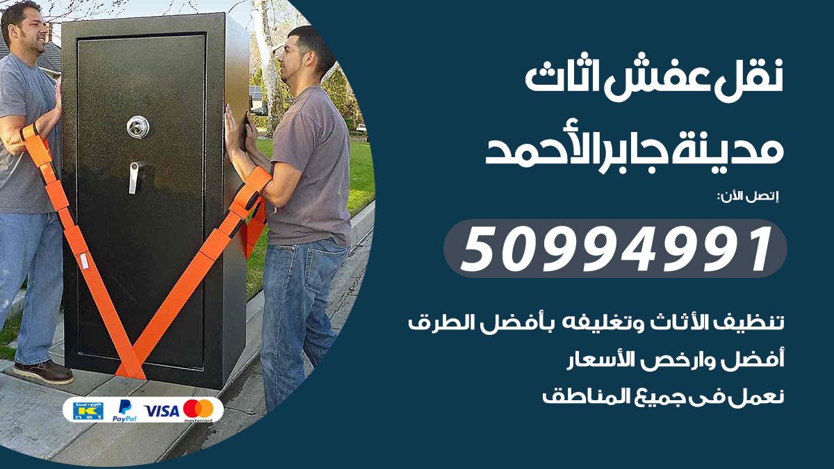 رقم نقل عفش مدينة جابر الاحمد