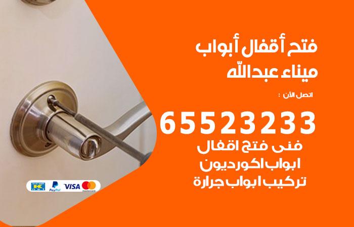 فتح أبواب واقفال ميناء عبدالله