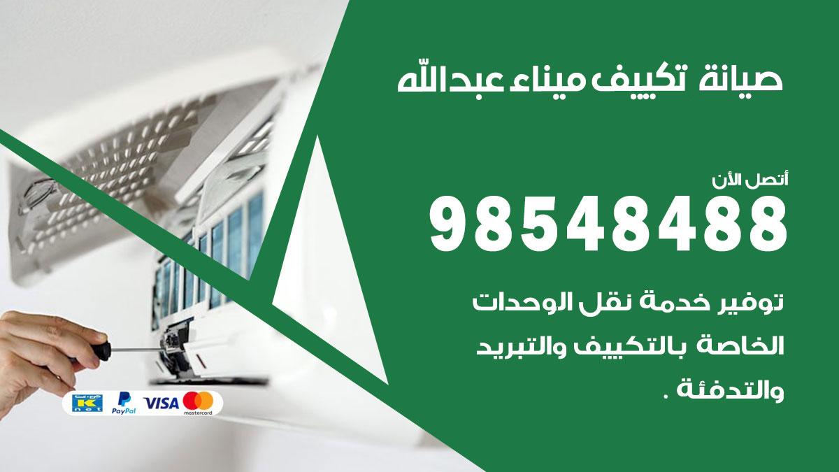 صيانة تكييف ميناء عبدالله
