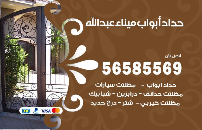 حداد أبواب ميناء عبدالله