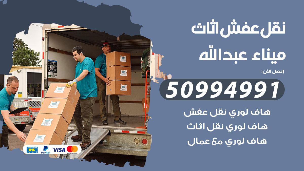 رقم نقل عفش ميناء عبدالله