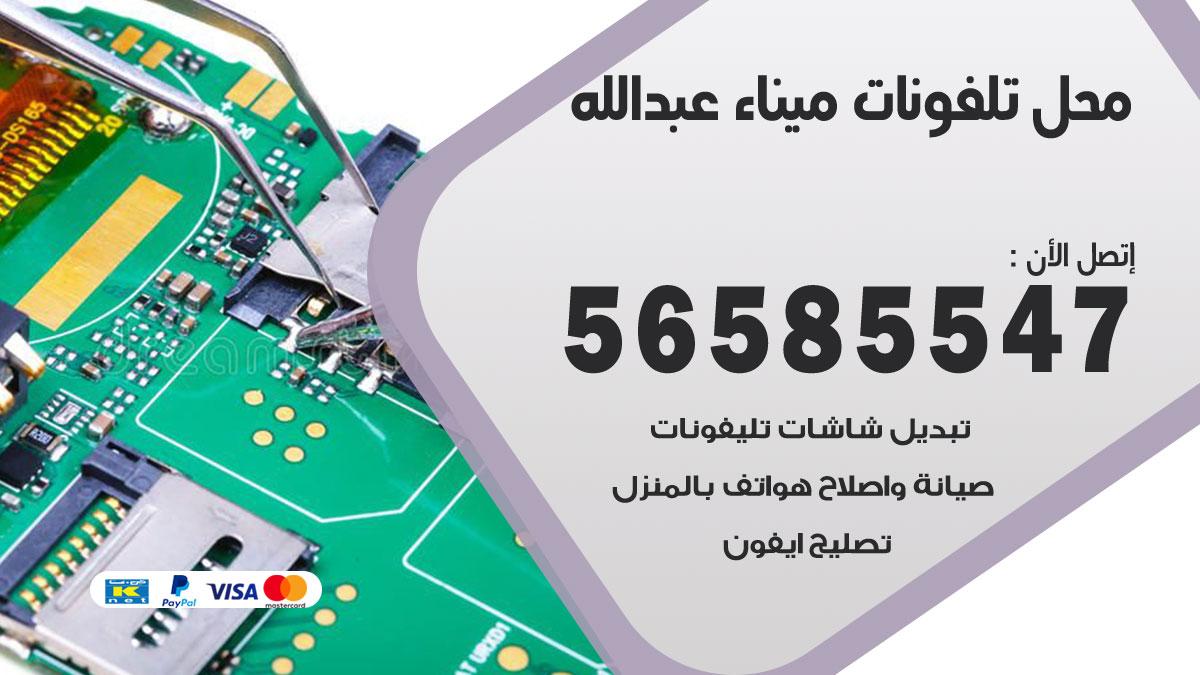 محل تلفونات ميناء عبدالله