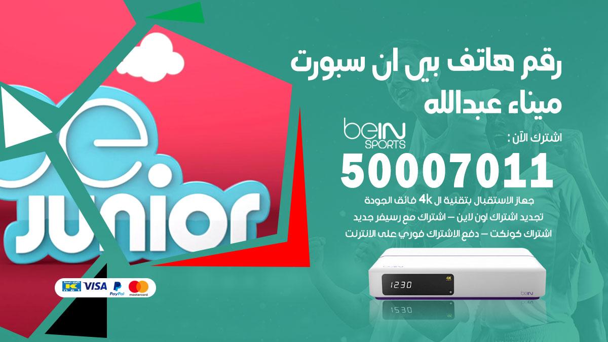 رقم هاتف بي ان سبورت ميناء عبدالله