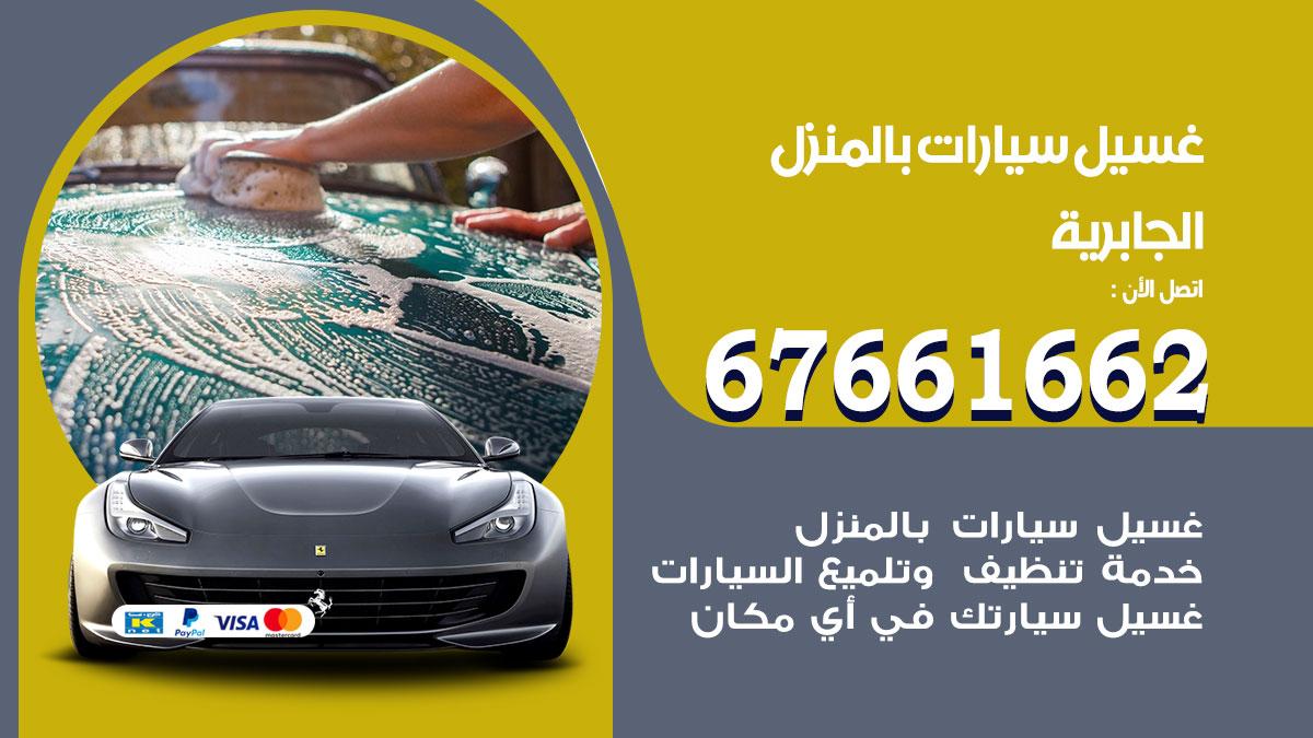 غسيل سيارات الجابرية