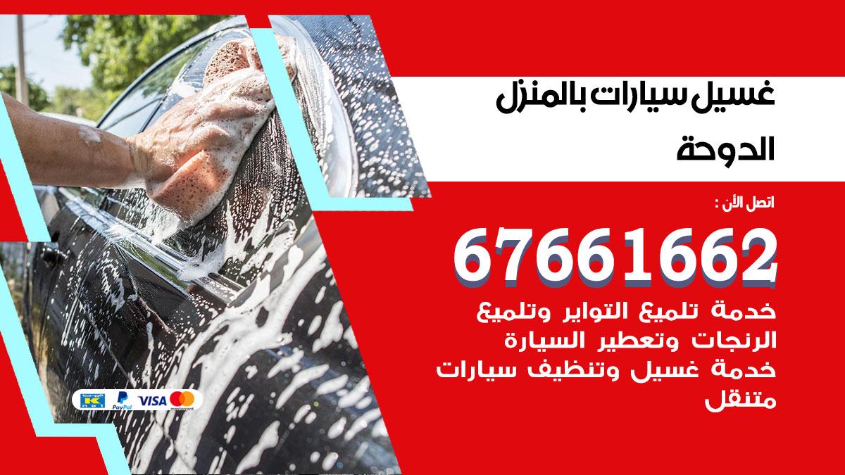 غسيل سيارات الدوحة
