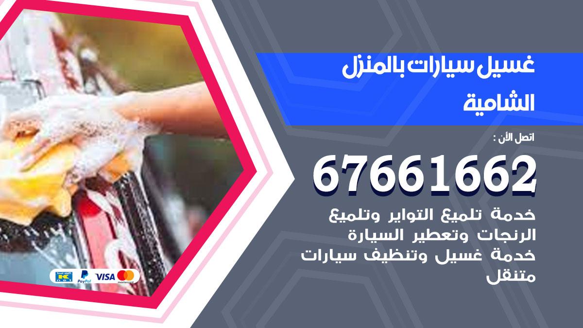 غسيل سيارات الشامية