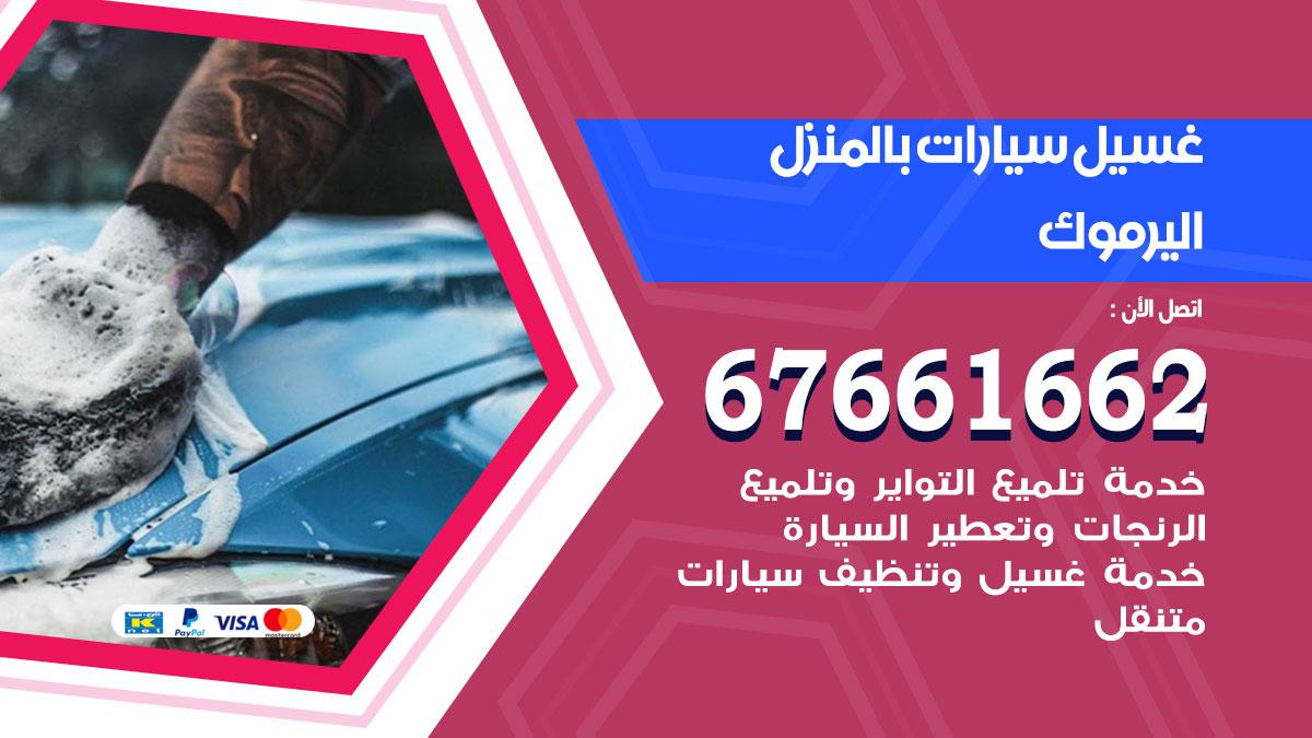 غسيل سيارات اليرموك