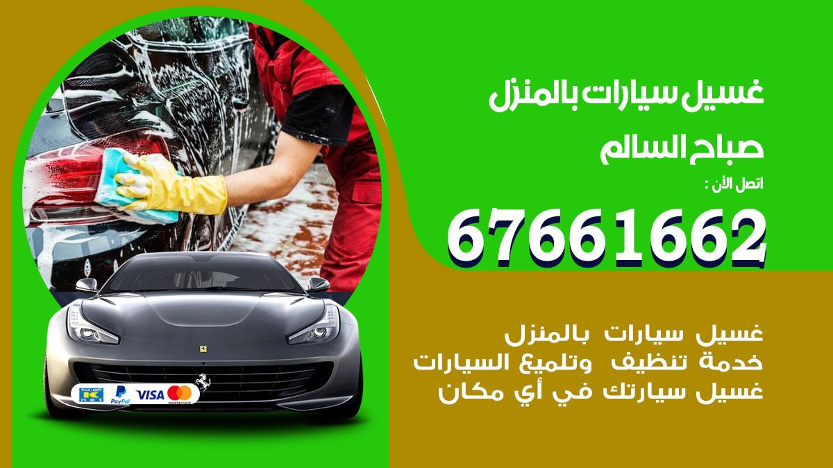 غسيل سيارات صباح السالم