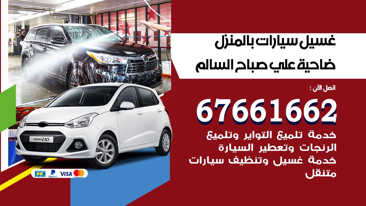 غسيل سيارات ضاحية علي صباح السالم