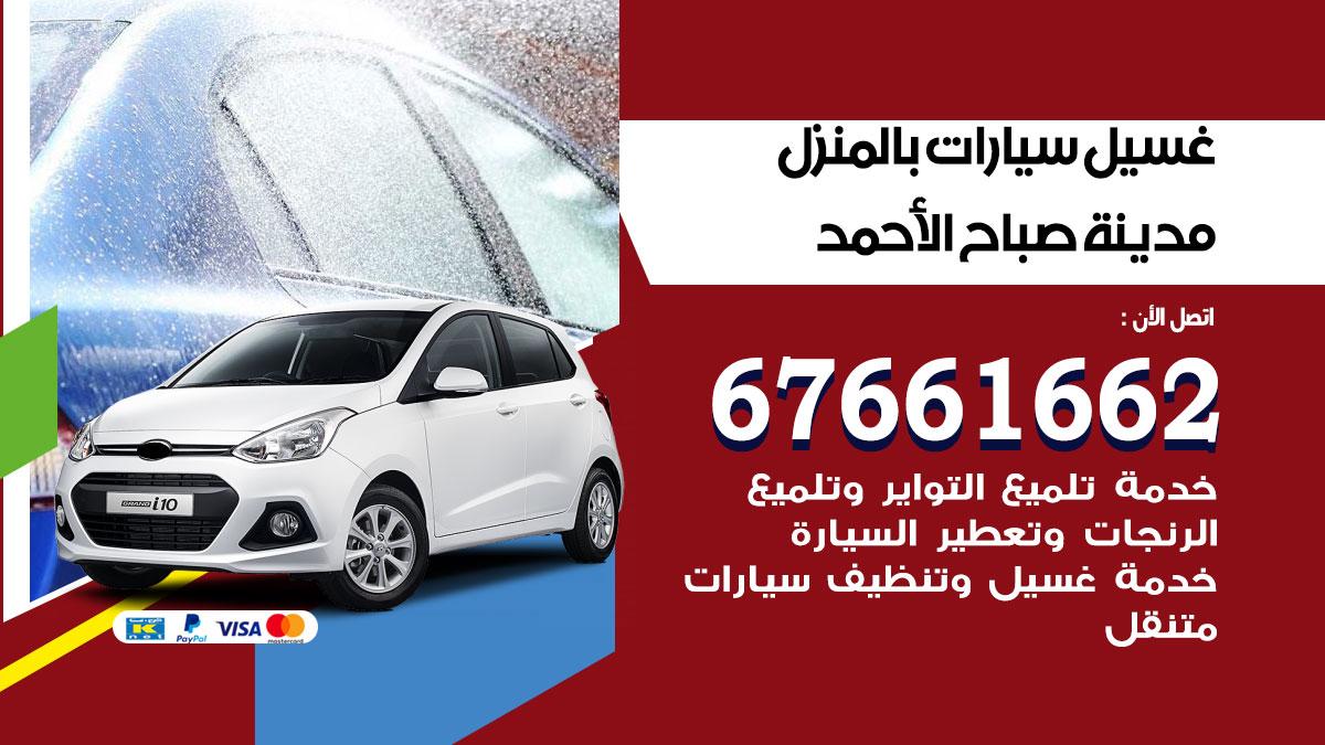 غسيل سيارات مدينة صباح الاحمد